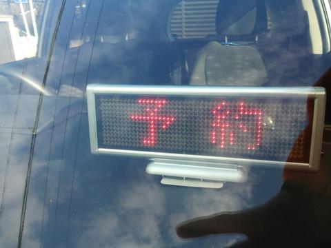 タクシー電光掲示板