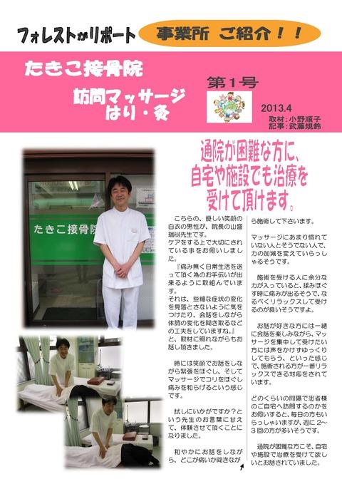 saron tsushin No1 takikosekkotuin 201303_ページ_1