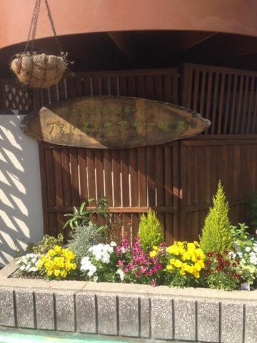 フォレストの花壇