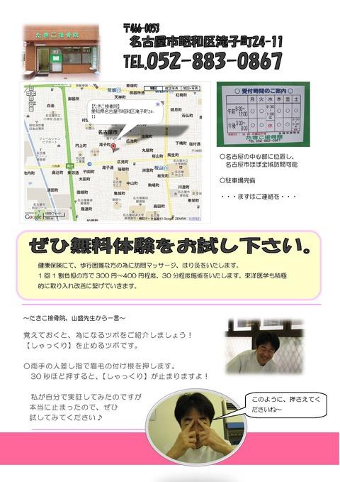 saron tsushin No1 takikosekkotuin 201303_ページ_2