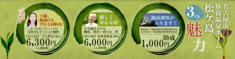 松ヶ島-002