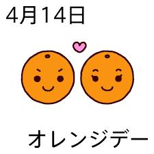 orangeday-01