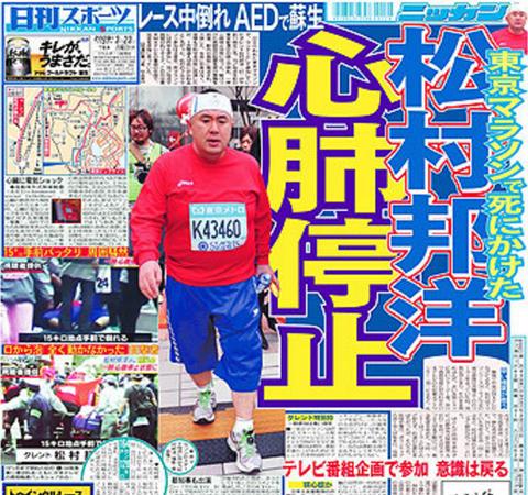 tokyo marathon-01