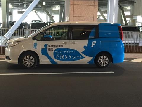 介護タクシー車両(中型:ノア)