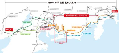 新東名-001