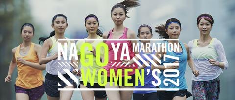 nagoya women's marathon 2017-01