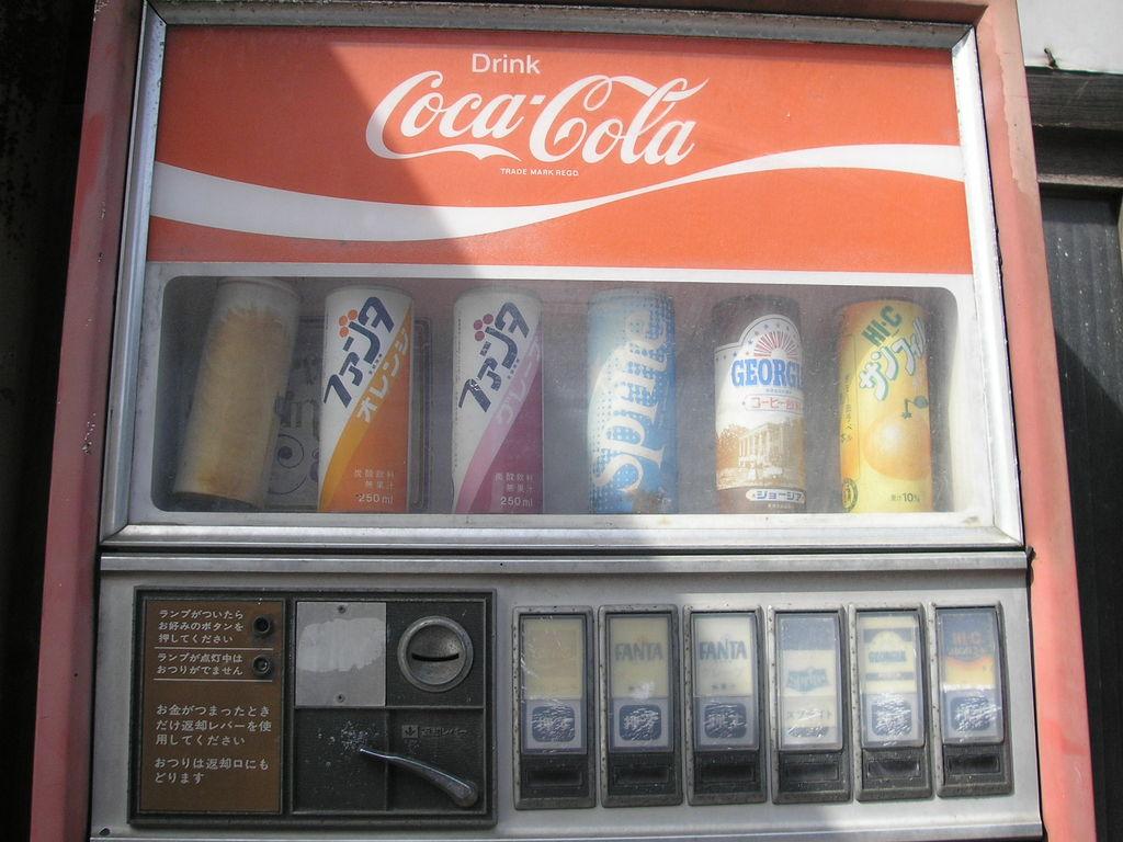 昔の自動販売機