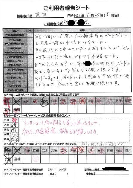 報告シート1