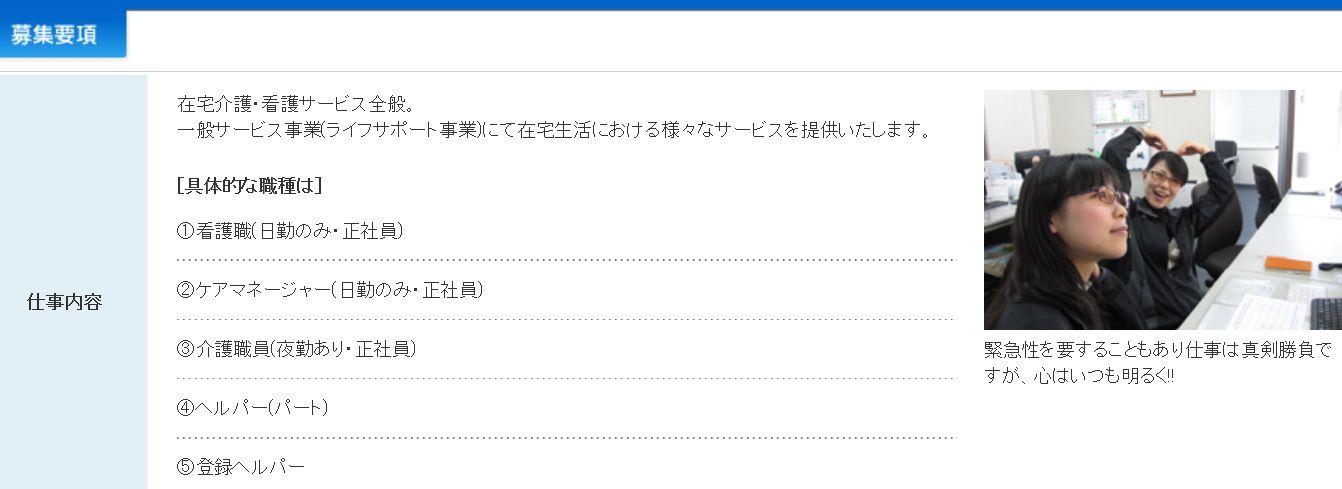 就職フェア伊藤・武藤2