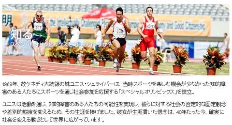 1スペシャルオリンピックス
