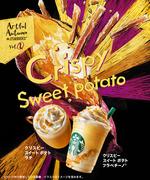 18Fall_cafe_sweetpotato_kv[1]