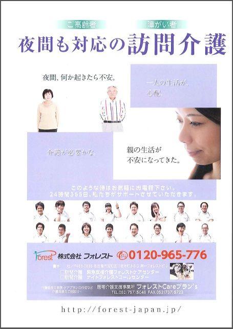 介護展パンフ