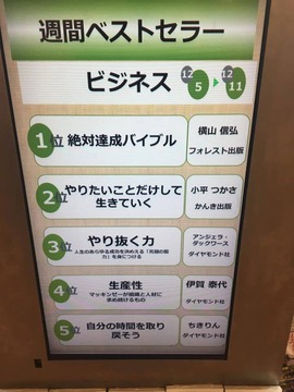 【book express エキュート品川サウス店】