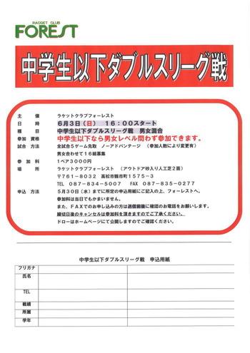 taikai-yoko-cyugakusei-d