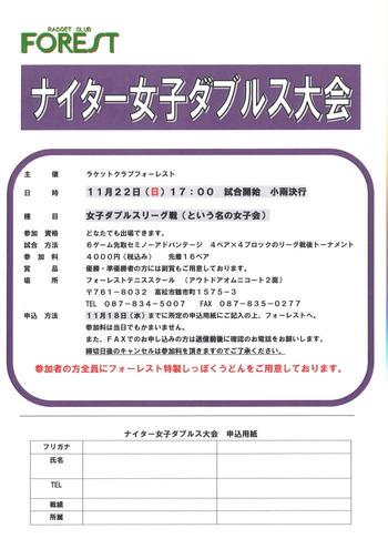 taikai-yoko-wnd