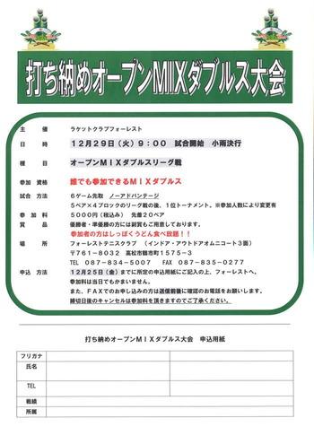 taikai-yoko-uchiosame