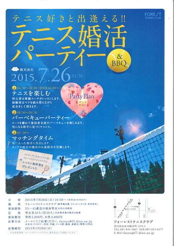 konkatsu-tennis