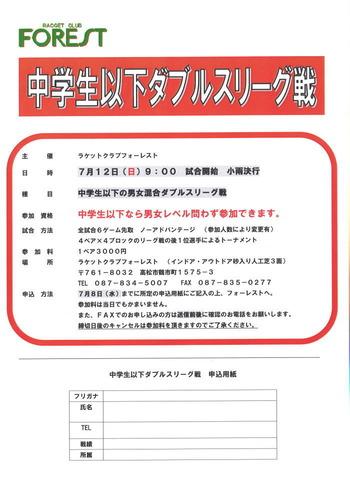taikai-yoko-jr-d