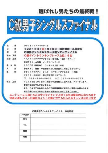 taikai-yoko-msfinal