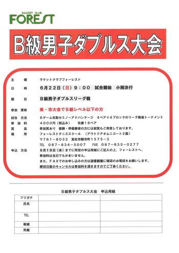 taikai-yoko-1
