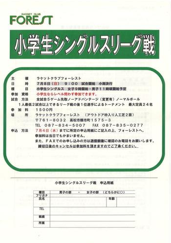 taikai-yoko-syougakusei-s