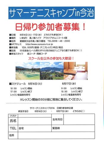tennis-camp-higaeri