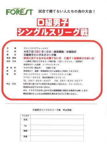taikai-yoko-dkyu-ms