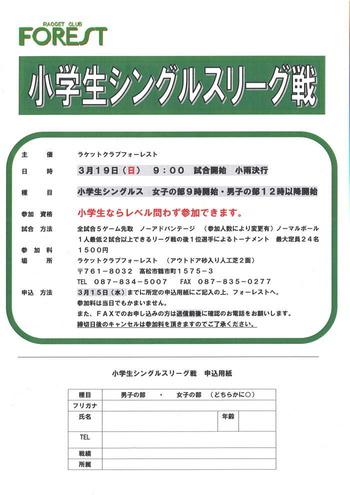 taikai-yoko-bs