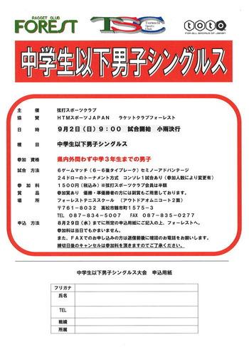 taikai-yoko-11