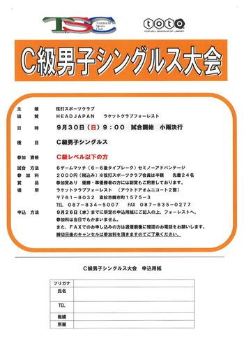 taikai-yoko-12