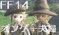 オンゲー夫婦~FF11&FF14冒険記~