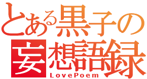 lovepoem01