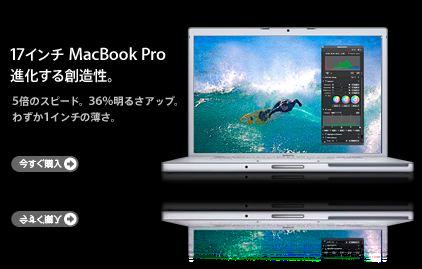 17インチMacBook Pro