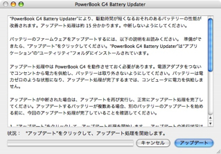 PowerBook G4 Battery Updater