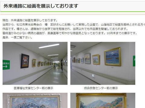 鳥取大学医学部附属病院内の絵画展示の様子