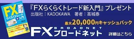 rakuraku-trade-banner