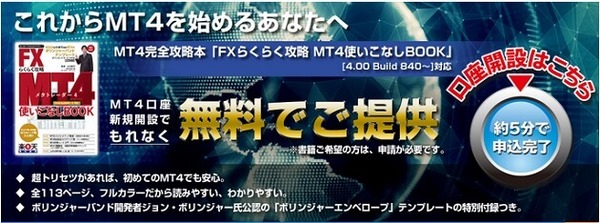 FXCM-MT4