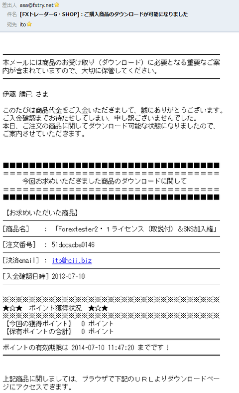 SnapCrab_NoName_2013-7-10_13-13-35_No-00