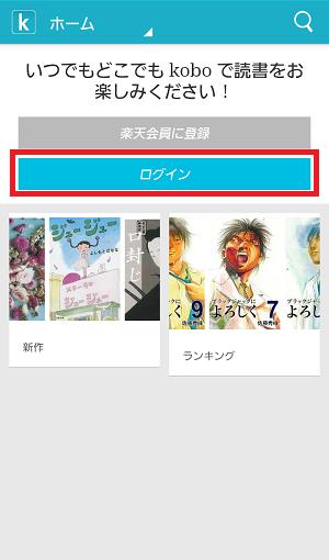 Screenshot_2014-02-09-00-44-24