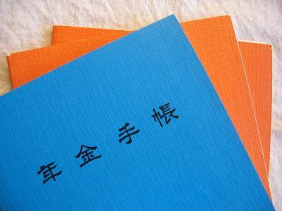 Pension_handbook_(Japan)