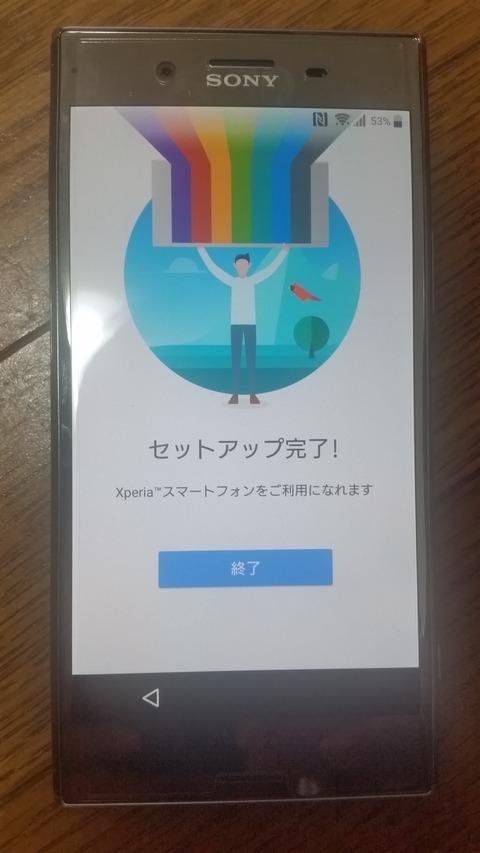 20171021_111053