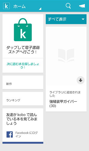 Screenshot_2014-02-09-00-57-05