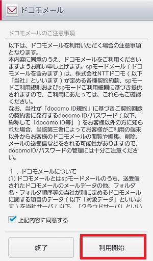 Screenshot_2014-05-05-16-04-40