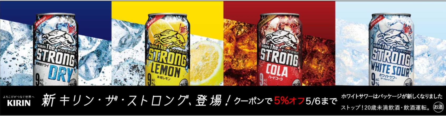 amazon strong