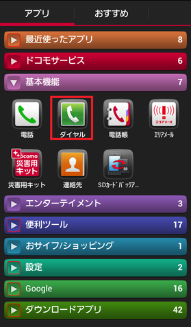 着信拒否Screenshot_2013-06-15-17-28-16