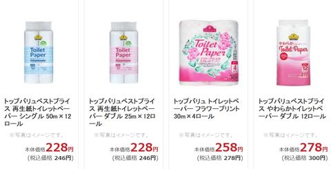 おうちでイオン イオンネットスーパー商品検索