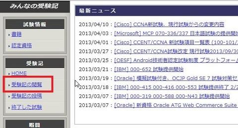 CCNA受験期_01