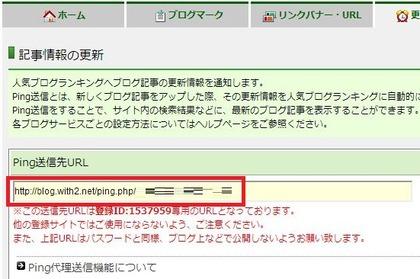 a人気ブログping_03