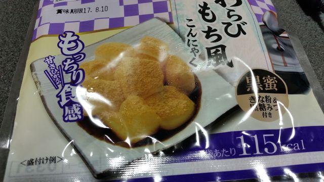餅 ダイエット