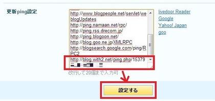 a人気ブログping_05